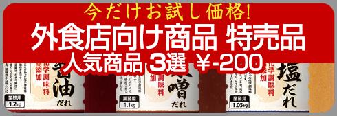 外食店向け商品人気3選特売価格