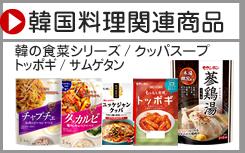 韓国料理関連商品